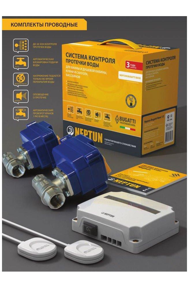 Система контроля протечки воды проводная Neptun Bugatti Base 3/4