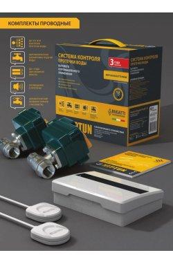 Система контроля протечки воды проводная Neptun Bugatti ProW 12V 1/2
