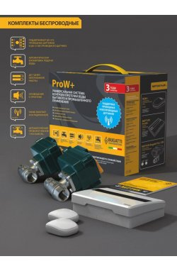 Система контроля протечки воды беспроводная Neptun Bugatti ProW+2014 3/4 (20 мм)
