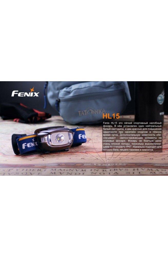 Налобный фонарь Fenix HL15 Cree XP-G2 R5 Neutral White черный (HL15bk)