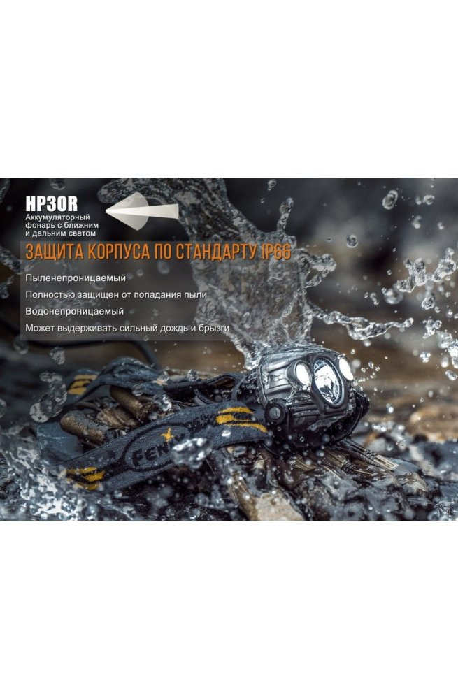 Налобный фонарь Fenix HP30R Cree XM-L2, XP-G2 R5 серый (HP30Rgrey)